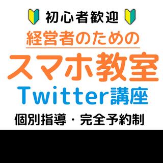 【質問し放題サポート1ヶ月無料】専門家が教えるツイッター Twi...