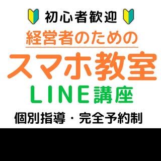 【質問し放題サポート1ヶ月無料】専門家が教えるライン LINE ...
