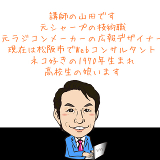 【質問し放題サポート1ヶ月無料】専門家が教えるライン LINE ノウハウ - 松阪市