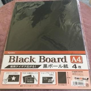 ブラックボード