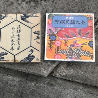 沖縄民謡大会第1集、琉球古典音楽レコード