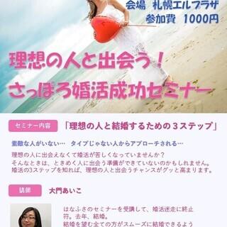【2/23開催】理想の人に出会う! さっぽろ婚活成功セミナー