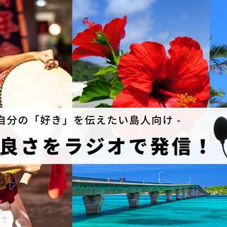 沖縄の良さをラジオで発信!50歳以上のラジオパーソナリティ教室