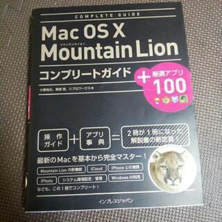 Mac OS X コンプリートガイド