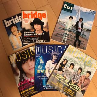 BUMP OF CHICKEN 音楽雑誌