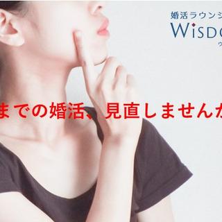 【女性向け婚活セミナー】婚活見直しませんか?2月16日(日)13...