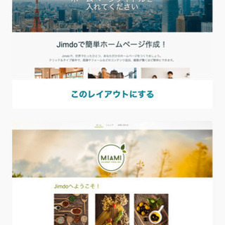 【永久保存】ホームページ作成無料(3ヶ月間)