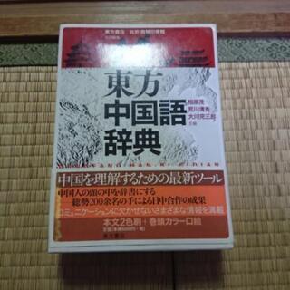 中国語辞典