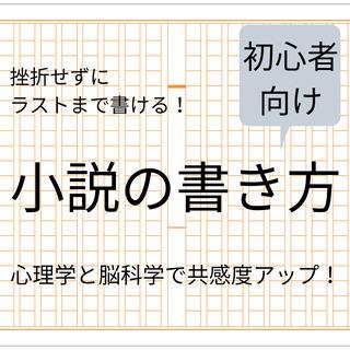 【2/11開催】初心者でもラストまで書ける!人の心に残る小説の書...