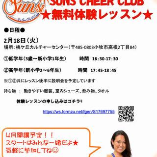 小牧市でチアダンス★ 無料体験レッスン!! 当日参加可能!