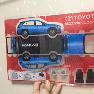 トヨタペーパークラフト【手渡し限定】