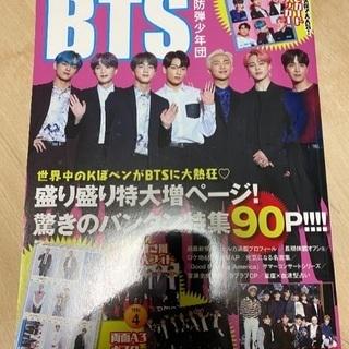 BTS雑誌 値下げします
