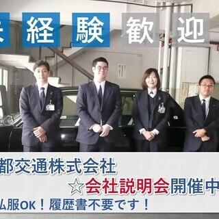 【大阪市中央区】月給40万円可能の隔日勤タクシードライバー(正社員)