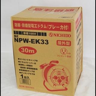 未開封 日動工業 NPW-EK33 防雨・防塵型電工ドラム 30...
