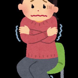 〜冷え症について〜