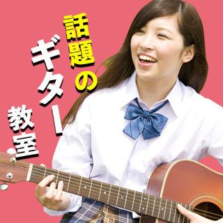 ギター教室🎸本体プレゼント!西宮名塩最寄の公園で青空グループレッスン