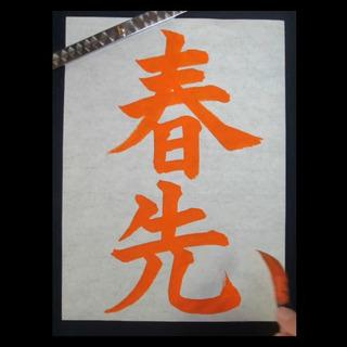 小学3年生 毛筆お手本動画「春先」