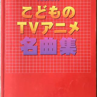 こどものTVアニメ名曲集