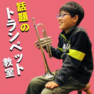 トランペット教室🎺本体プレゼント中!堺市で少人数制グループレッスン