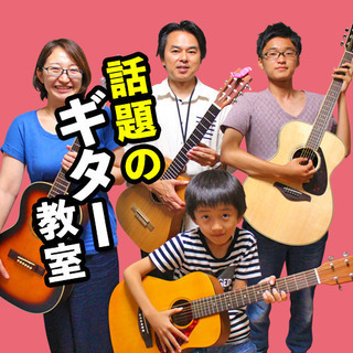ギター教室🎸本体プレゼント!堺市・南海北野田駅直結グループレッスン