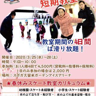 スケート春休み短期教室メンバー募集!