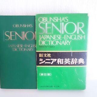 SENTOR  和英辞典 (旺文社)