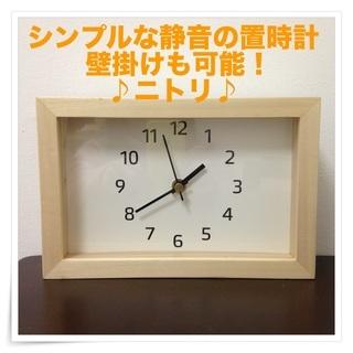 600円 置き掛け兼用時計 プリエ ニトリ nitori ナチュ...