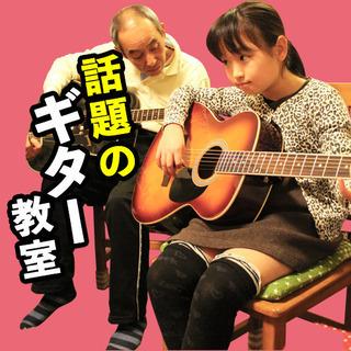 ギター教室🎸本体プレゼント!兵庫・宝塚駅~10分のグループレッスン