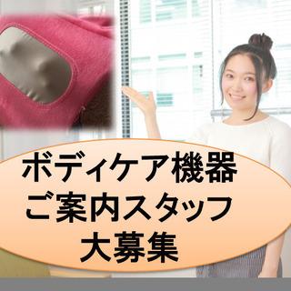 [派]【磐田市・急募】時給1200円・マッサージ機器などの販売ス...