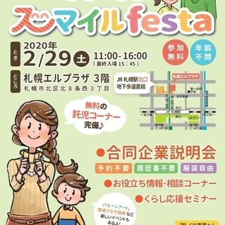 札幌市主催!シングルママ&パパ スマイルfesta   2/29...