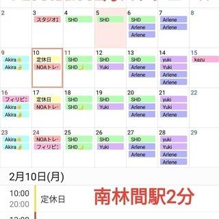 PLJ StudioS 2月スケジュール表