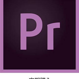 プロが教える動画編集 Adobe premierePRO 初級編