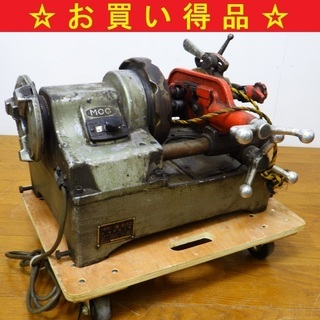 MCC 黒豹50 パイプマシン ネジ切り ねじ切り機 通電OK ...