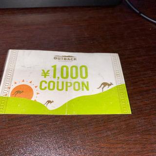アウトバック 1000円割引チケット