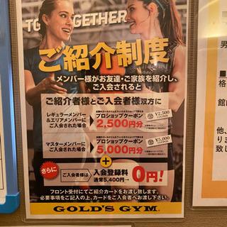 ゴールドジム 入会登録料無料券