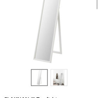 IKEA全身鏡!美品