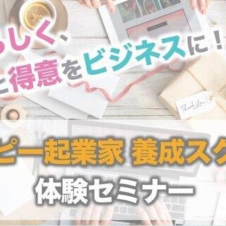 岩手2/20◆ハッピー起業家養成スクール体験セミナー「自分らしく...