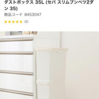 ニトリ ゴミ箱 2段