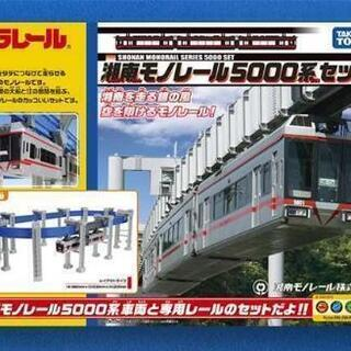 〇新品〇湘南モノレール 5000系セット プラレール