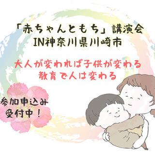赤ちゃんともち講演会 「大人が変われば子供が変わる」の画像
