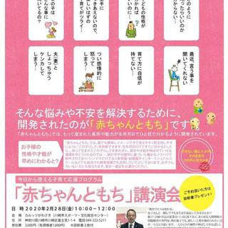 赤ちゃんともち講演会 「大人が変われば子供が変わる」 - 川崎市