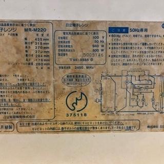 1990年製造 日立電子レンジ ジャンク