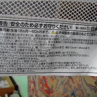 ベビーフェンス ベッドガード ベッドメッシュガード 日本育児 140cm 18カ月から ベビー用品 子供用品 - 子供用品