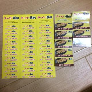 ラーメン横綱 餃子無料券 38枚