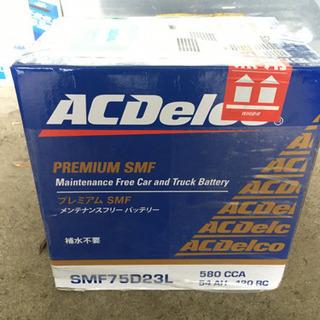ACDelco バッテリー  75D23L 新品未開封