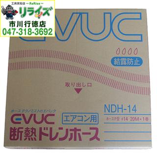ユーシー産業 NDH-14 断熱ドレンホース NDH型 内径14...