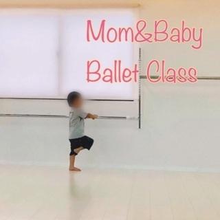 小さなお子さんとお母さんのための親子バレエ♪