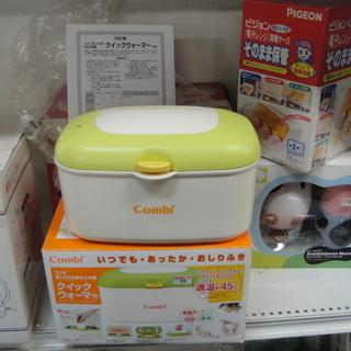 combi コンビ クイックウォーマー おしりふきウォーマー ベビー用品 子供用品 赤ちゃん - 札幌市