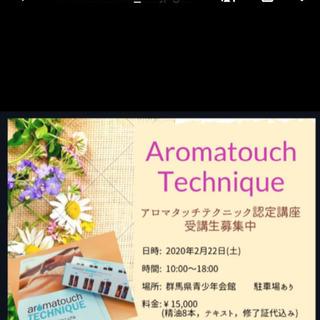 アロマタッチ認定トレーニング - 前橋市