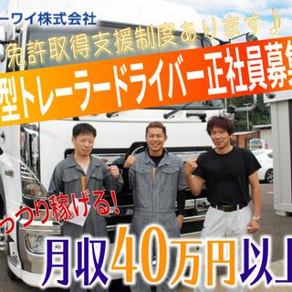 【正社員】大型トラックドライバー(京都方面)